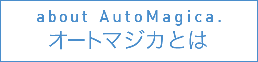 about AutoMagica. オートマジカとは